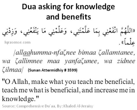 ISLAM: Dua for beneficial knowledge and enhancement of